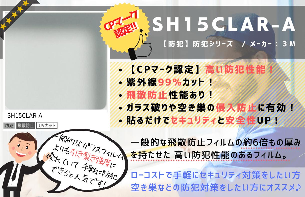 SH15CLAR-A