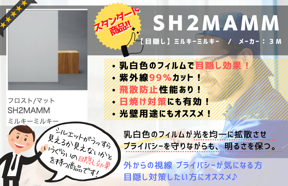 SH2MAMMミルキーミルキー